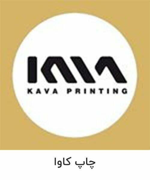 چاپ کاوا