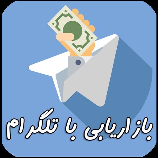 بازاریابی تلگرام یا مدیریت تلگرام