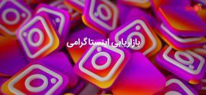 بازاریابی اینستاگرام