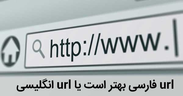 URL فارسی بهتر است یا انگلیسی
