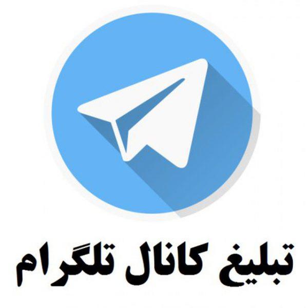 تبلیغ در کانال تلگرام