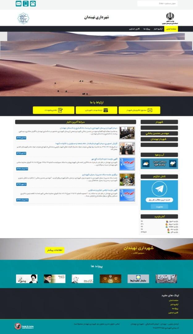 صفحه اصلی سایت شهرداری نهبندان