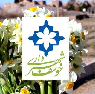 نمونه کار طراحی سایت شهرداری خوسف