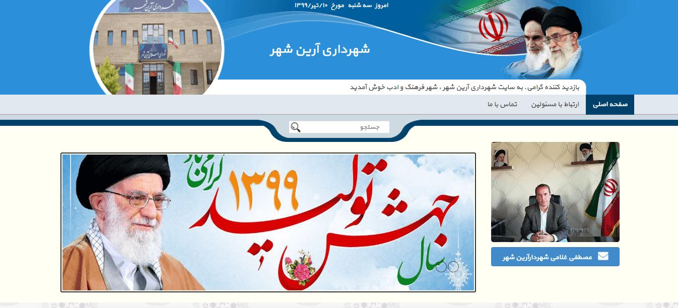 سایت شهرداری آرین شهر