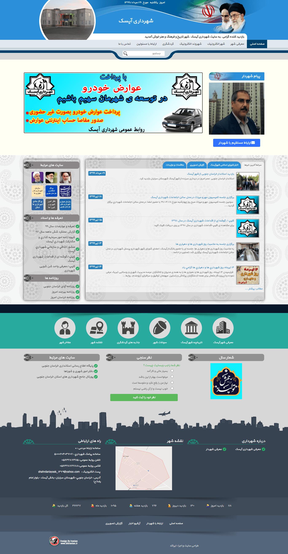 صفحه اصلی نمونه کار طراحی سایت شهرداری آیسک