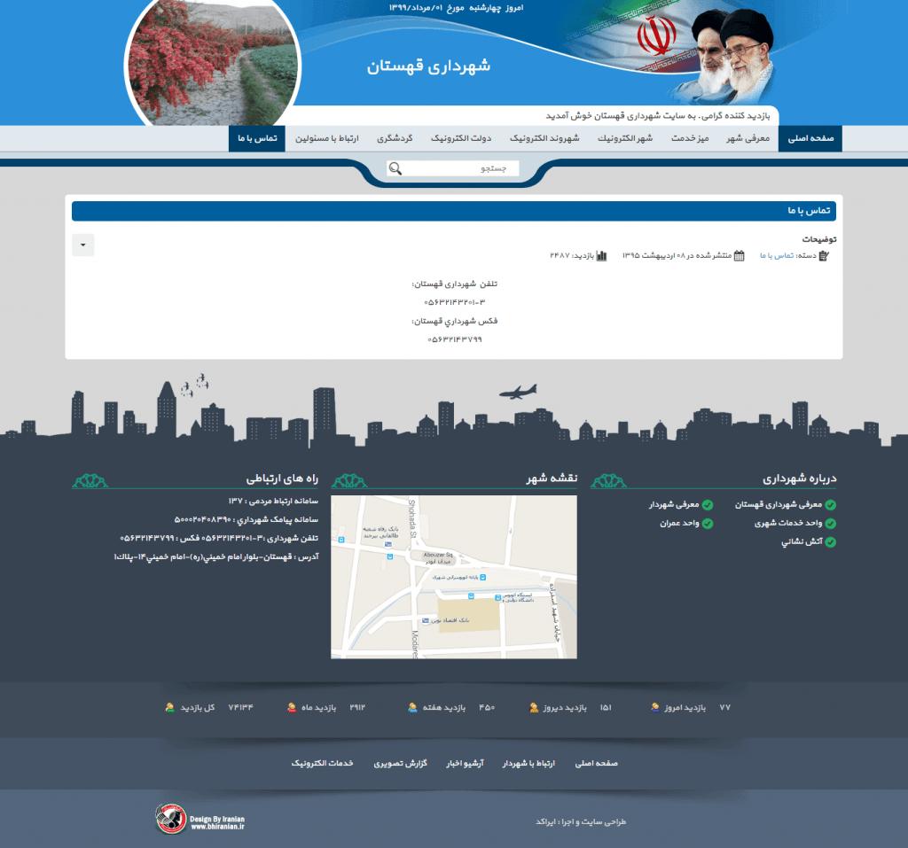 صفحه خدمات شهرداری قهستان