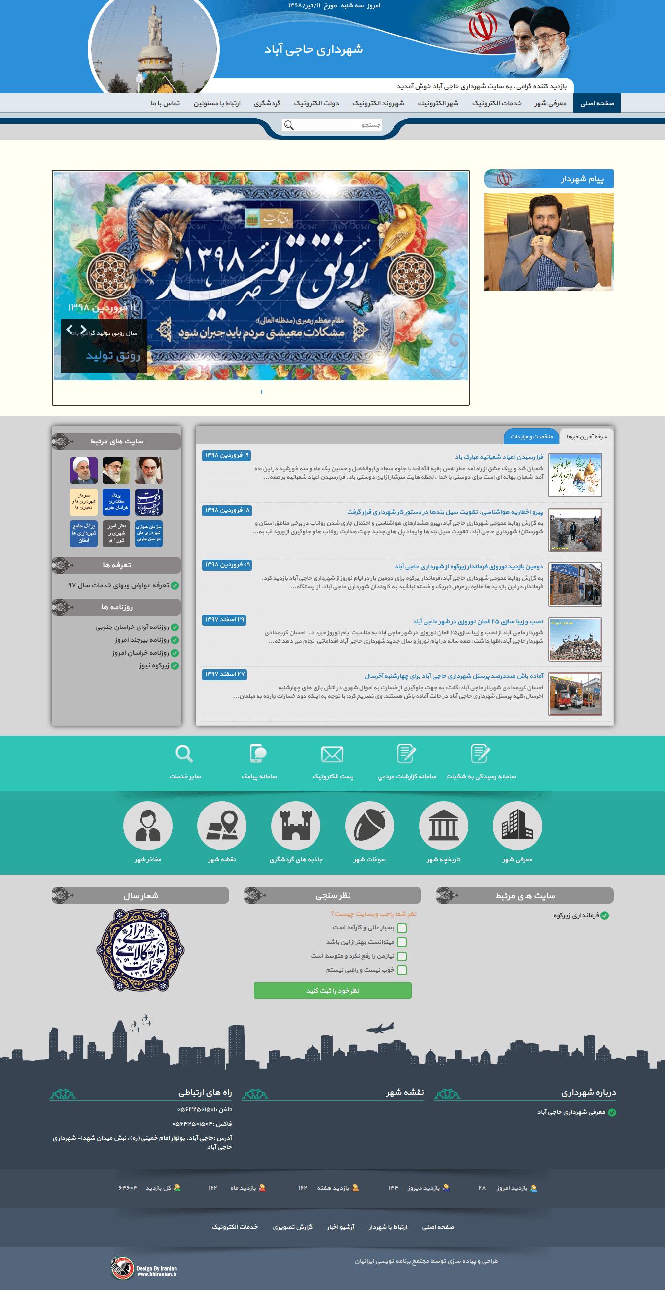 صفحه اصلی سایت شهرداری حاجی آباد