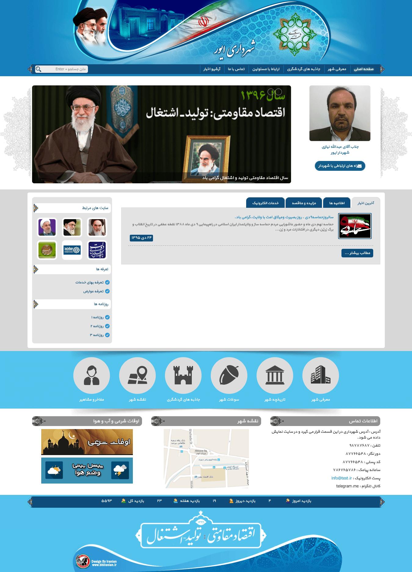 صفحه اول سایت شهرداری ایور