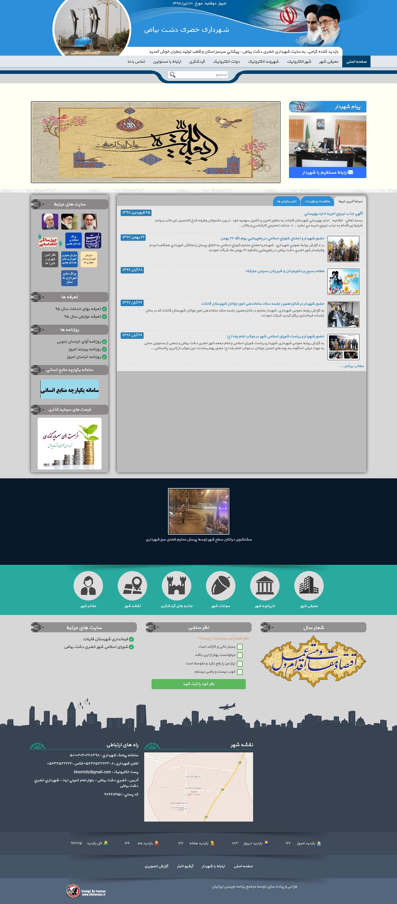 صفحه اصلی سایت شهرداری خضری دشت بیاض