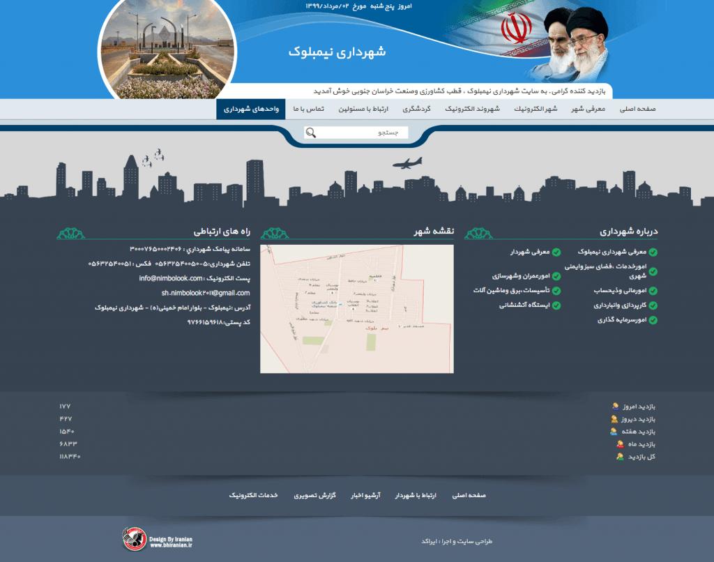 صفحه خدمات شهرداری نیمبلوک