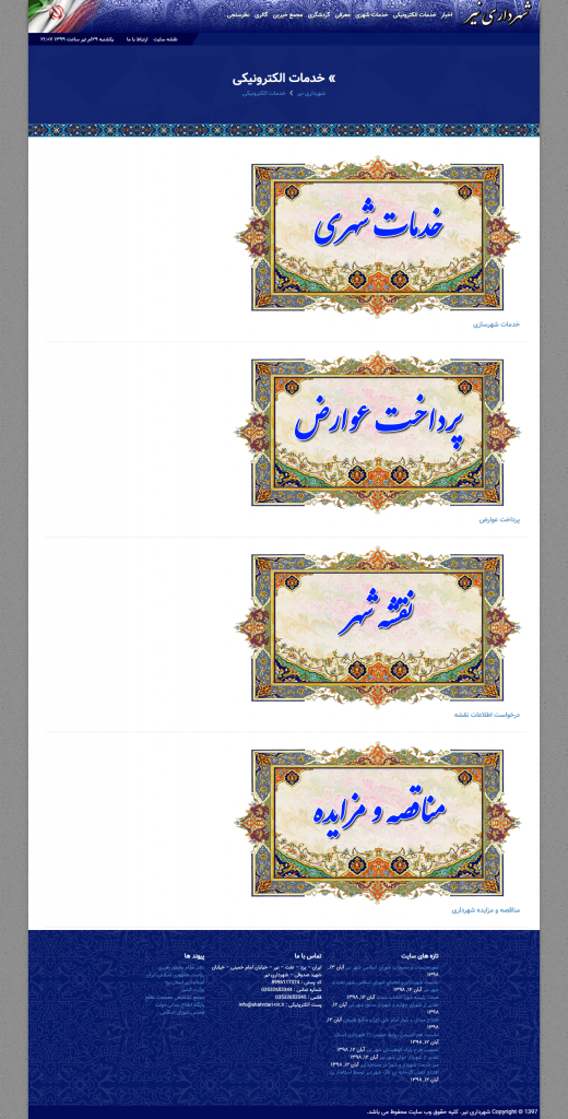 صفحه خدمات شهرداری نیر