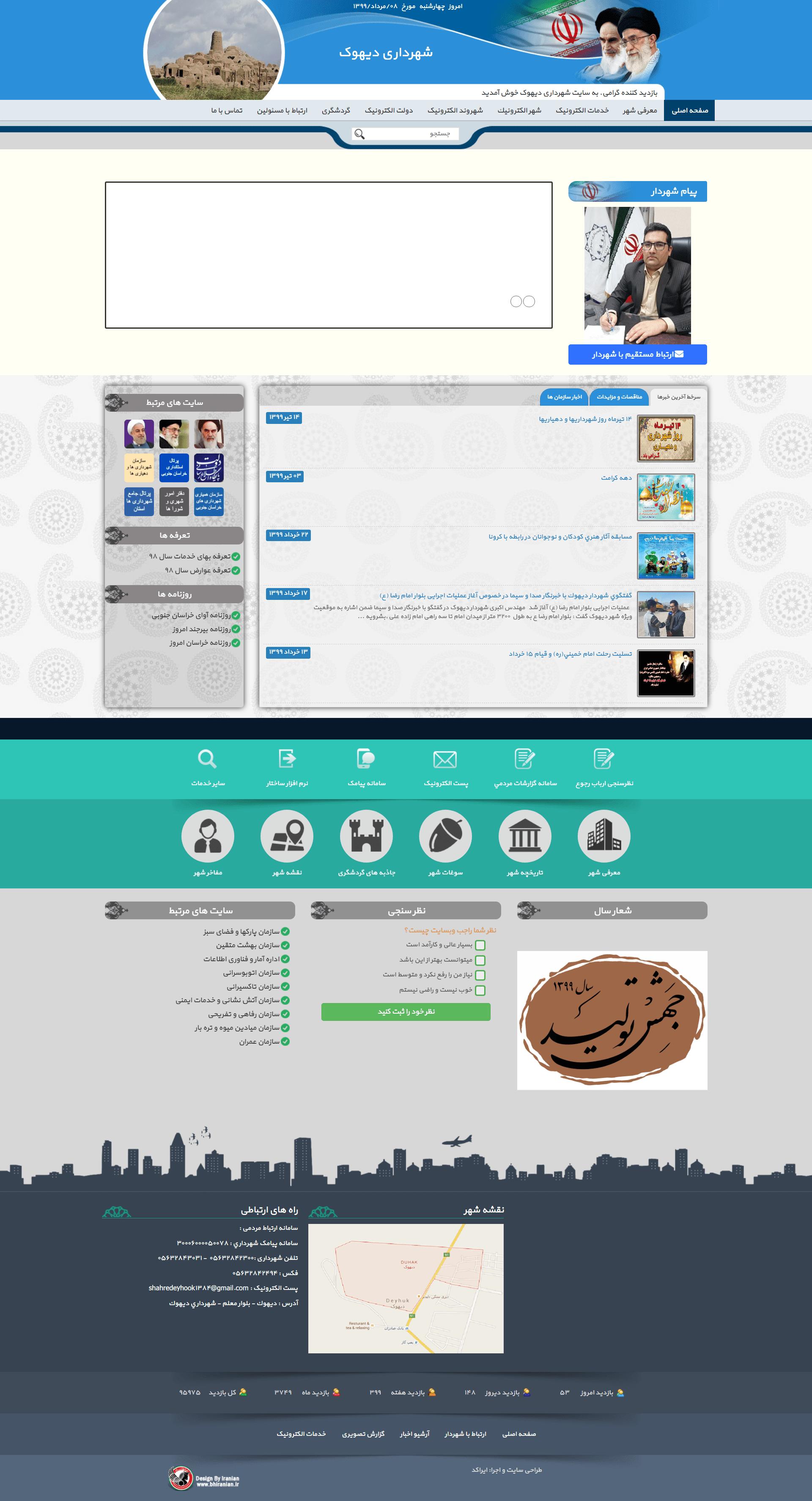 صفحه اصلی سایت شهرداری دیهوک