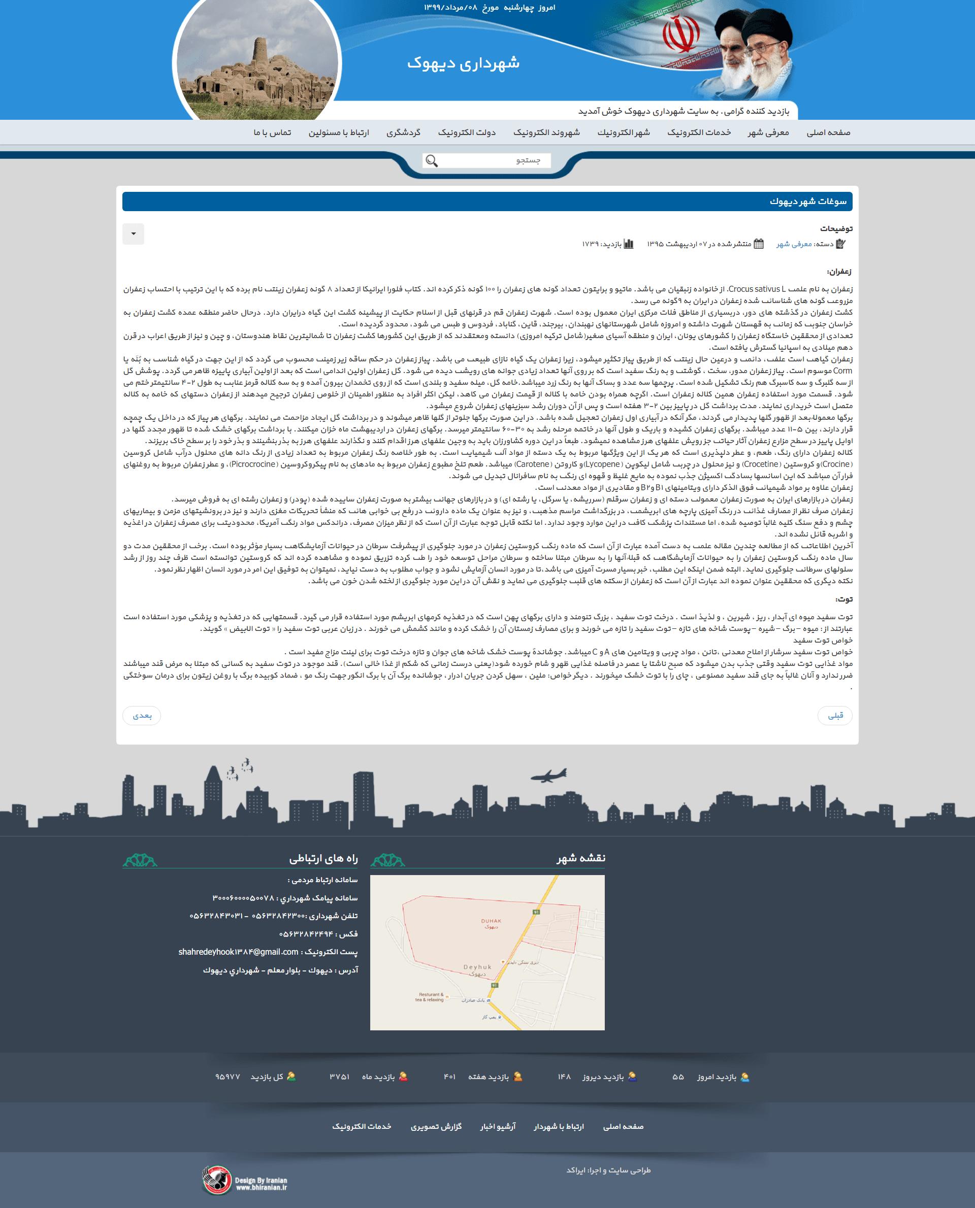 صفحه سوغات سایت شهرداری دیهوک