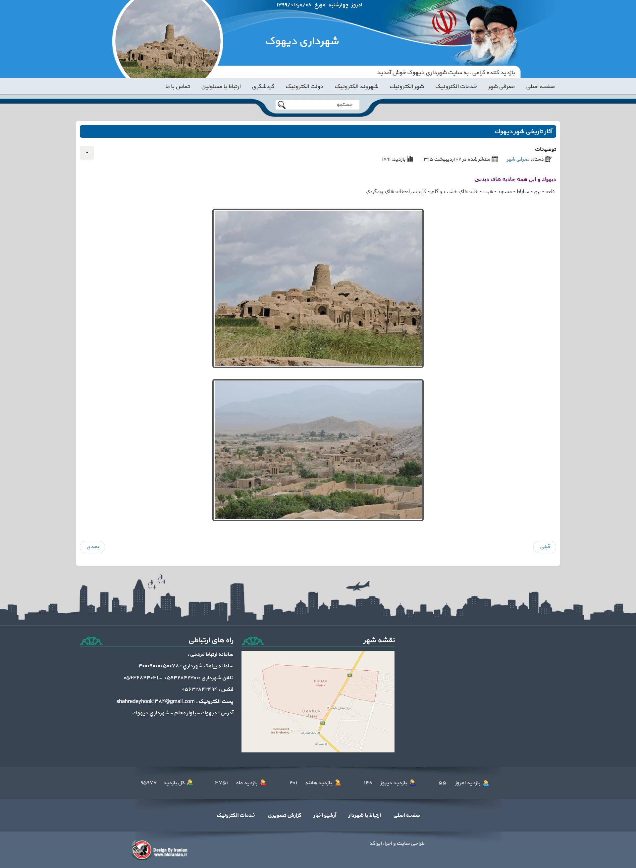 صفحه آثار تاریخی در سایت شهرداری دیهوک