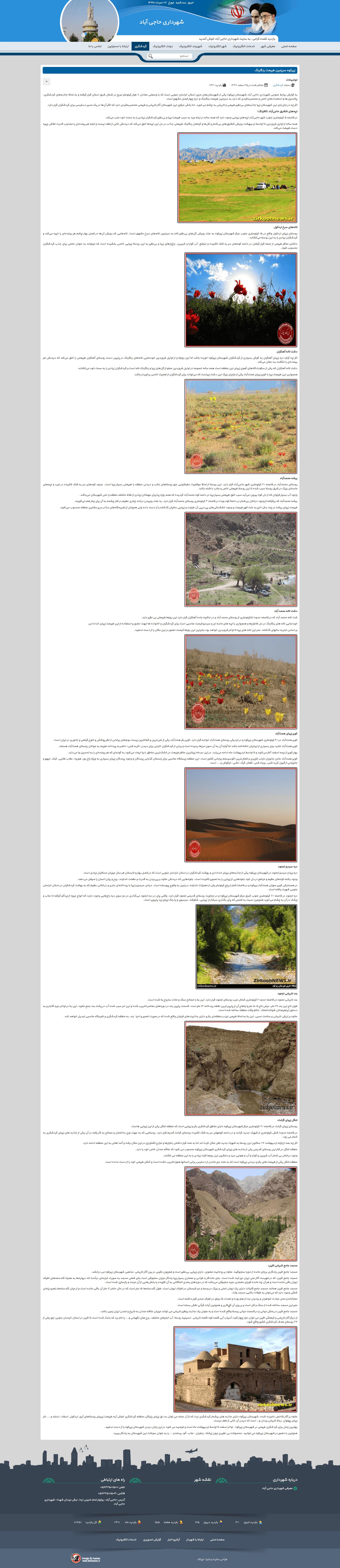 صفحه جاذبه های گردشگری سایت شهرداری حاجی آباد