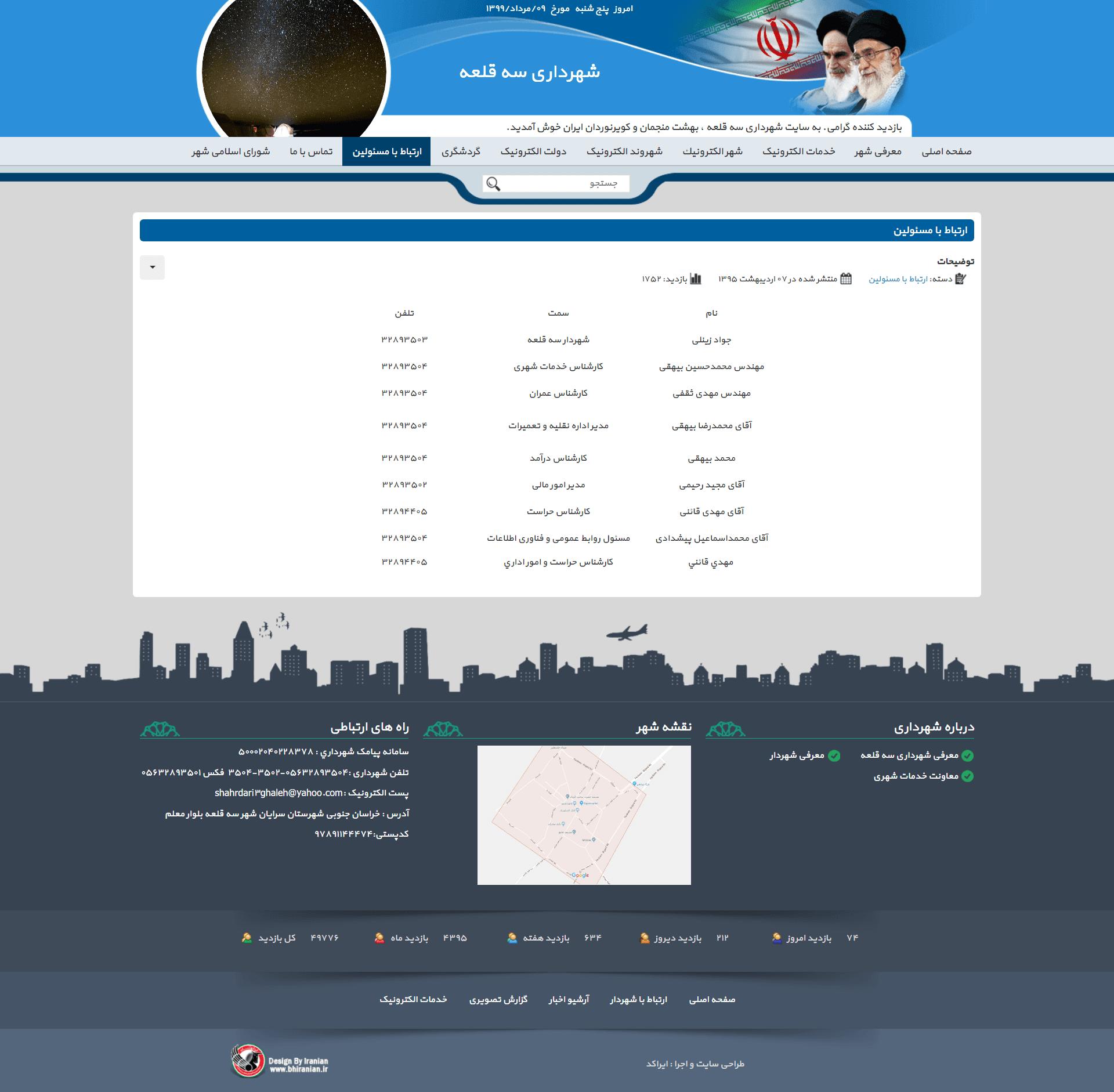 صفحه ارتباط با مسئولین شهرداری سه قلعه