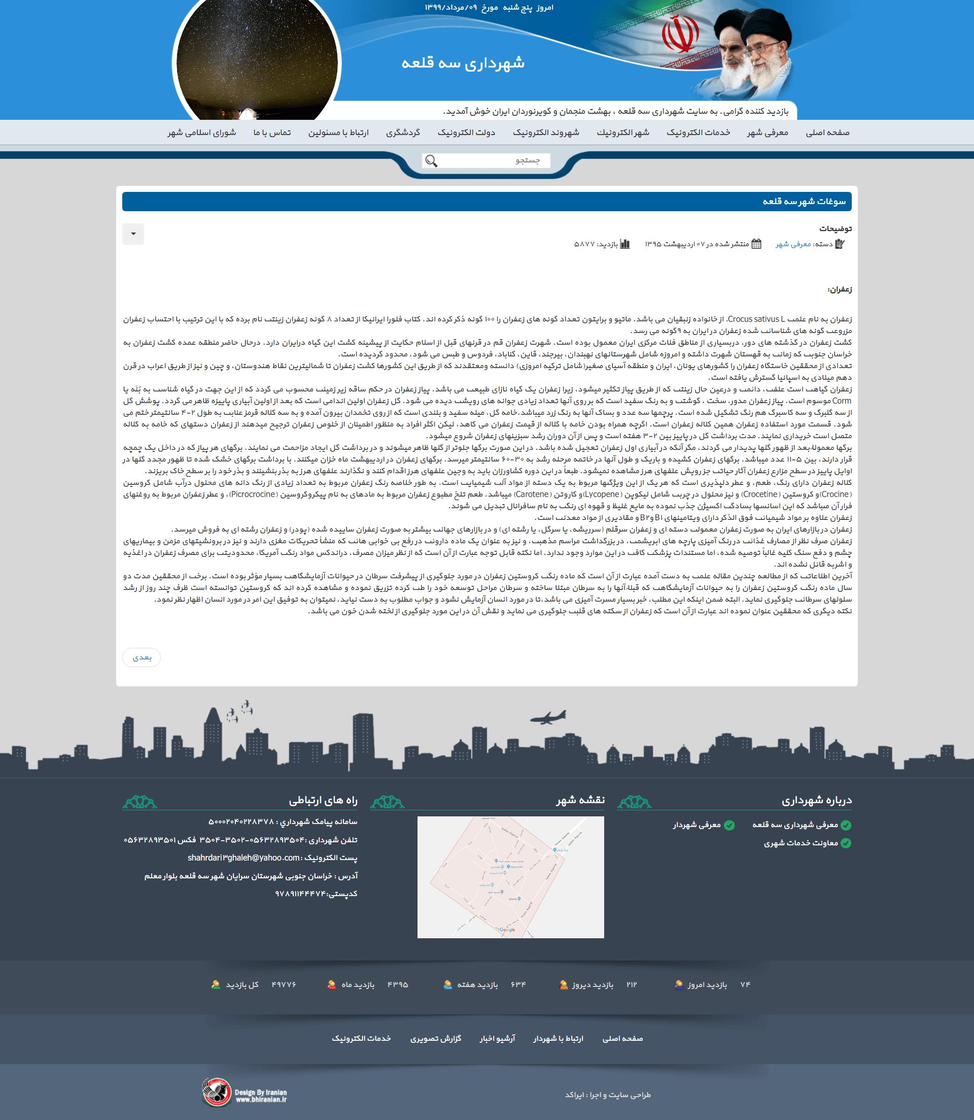 صفحه سوغات سایت شهرداری سه قلعه
