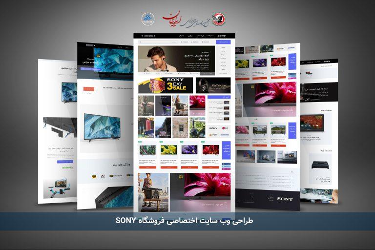طراحی سایت فروشگاه سونی