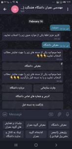 ربات اطلاع رسانی دانشگاه عمران