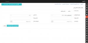 داشبورد مدیریتی ثبت کارت تاکسیرانی