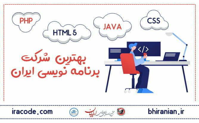 بهترین شرکت برنامه نویسی ایران