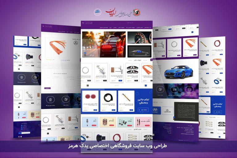 طراحی سایت فروشگاهییدک هرمز