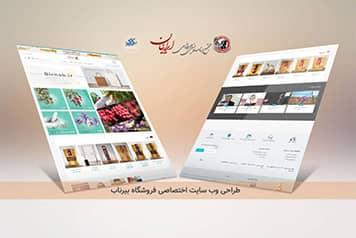نمونه کار طراحی سایت فروشگاه اینترنتی بیرناب