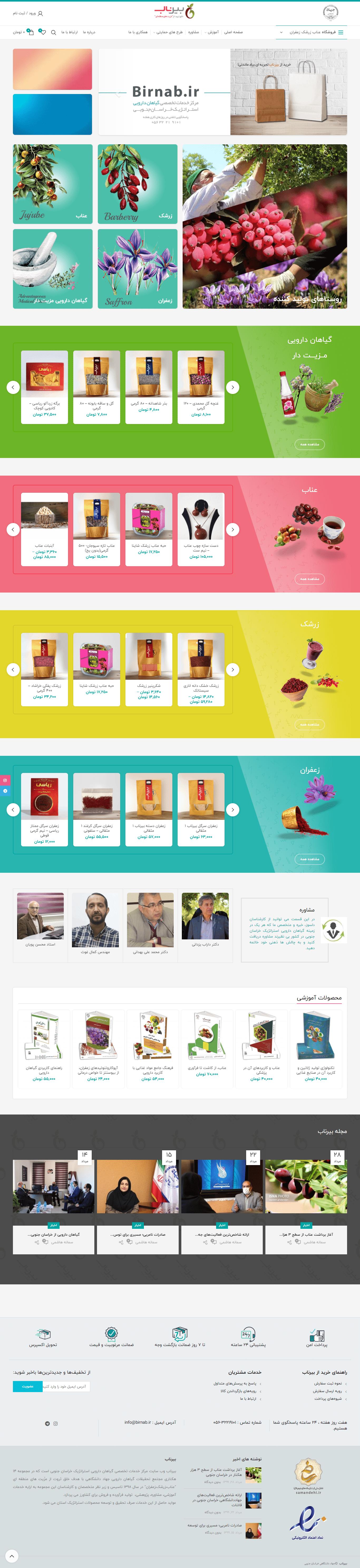 صفحه اصلی فروشگاه اینترنتی بیرناب