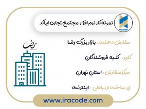 نمونه کار نرم افزار مجتمع تجاری بازار بزرگ رضا تهران ایراکد