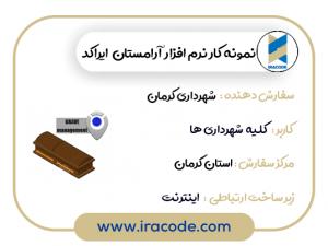 نمونه کار نرم افزار آرامستان کرمان ایراکد
