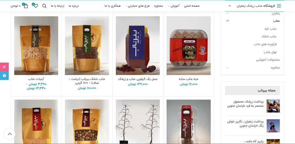صفحه اختصاصی محصولات در فروشگاه اینترنتی بیرناب