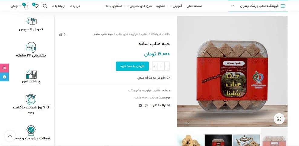 صفحه سفارش محصول در فروشگاه اینترنتی بیرناب