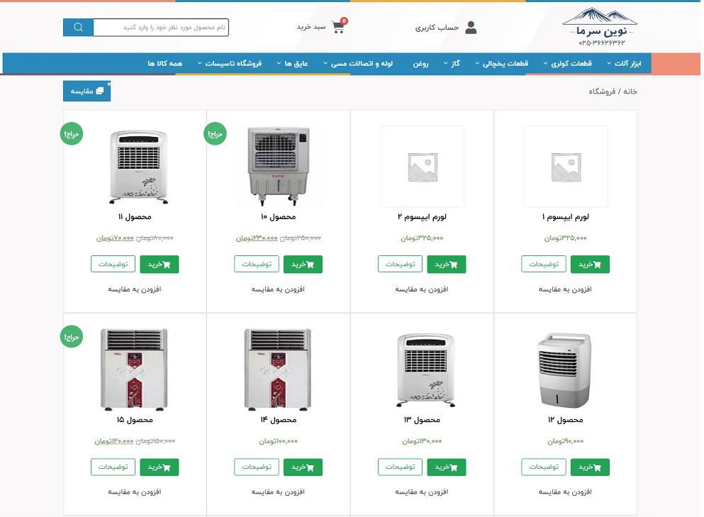 صفحه آرشیو محصولات نوین سرما
