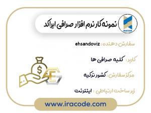 نمونه کار نرم افزار مدیریت صرافی ایراکد