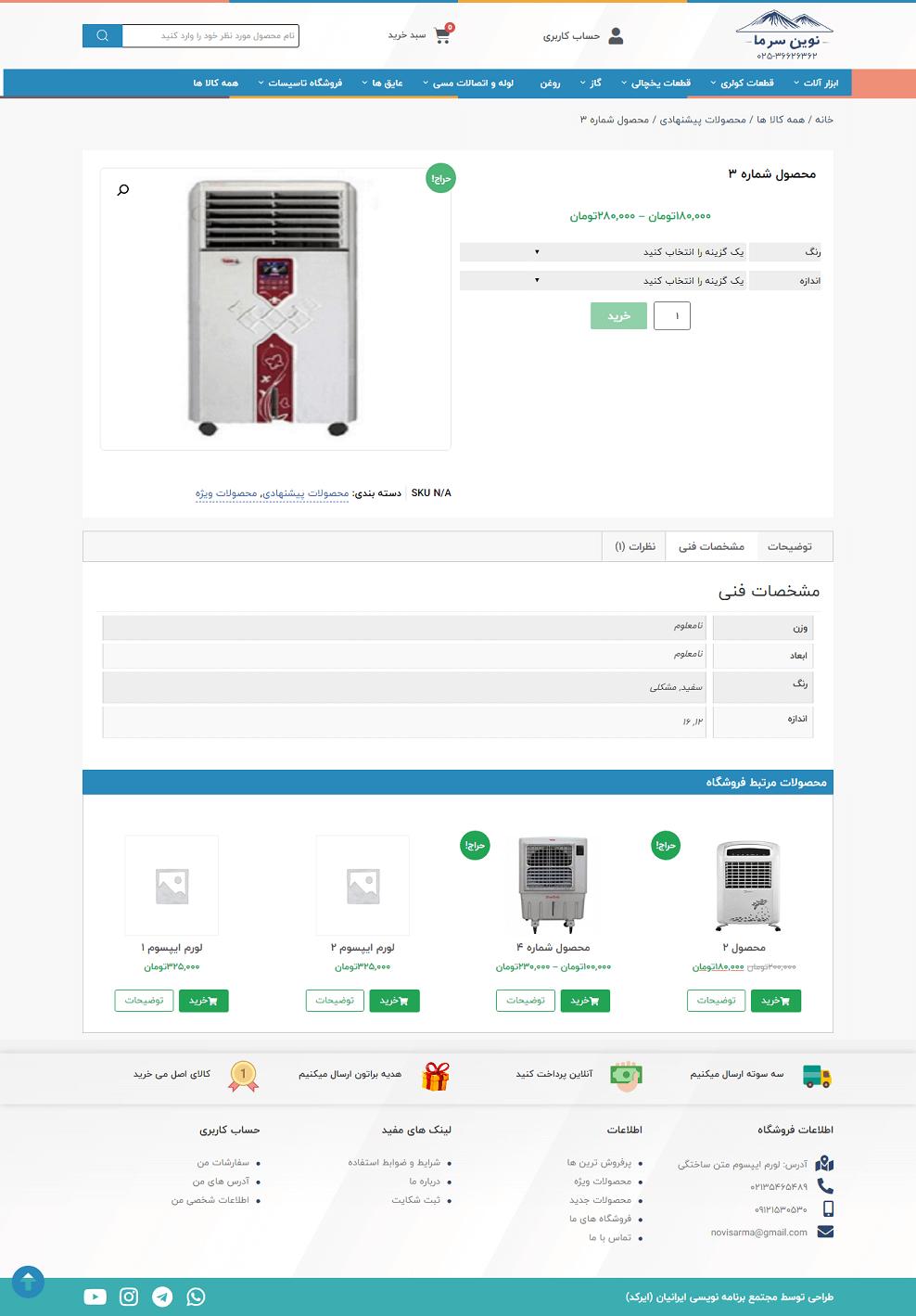 صفحه جزئیات محصول نوین سرما
