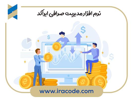 نرم افزار مدیریت صرافی ایراکد