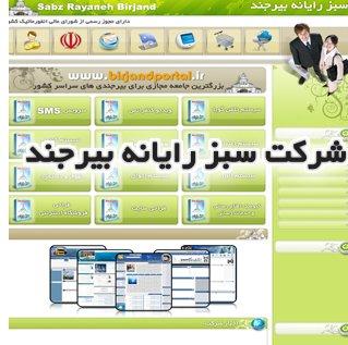 نمونه کار طراحی سایت شرکت سبز رایانه بیرجند