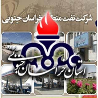 نمونه کار طراحی سایت شرکت نفت خراسان جنوبی