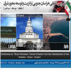 نمونه کار طراحی سایت همایش بین المللی خراسان جنوبی ترانزیت و توسعه محور شرق