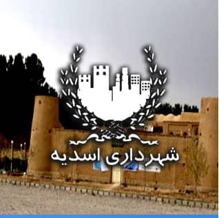 نمونه کار طراحی سایت شهرداری اسدیه
