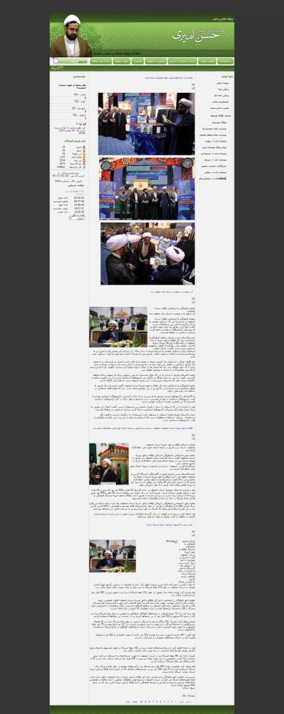 صفحه اصلی سایت شخصی حسن امیری