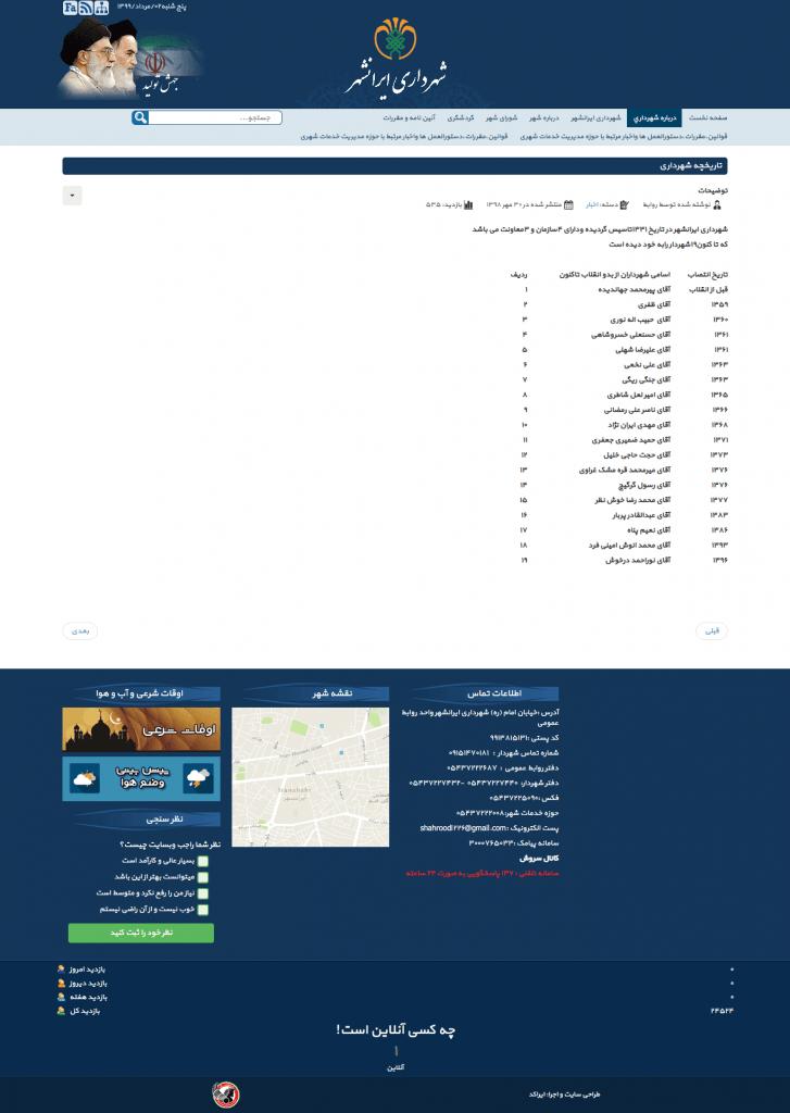 صفحه خدمات شهرداری ایرانشهر