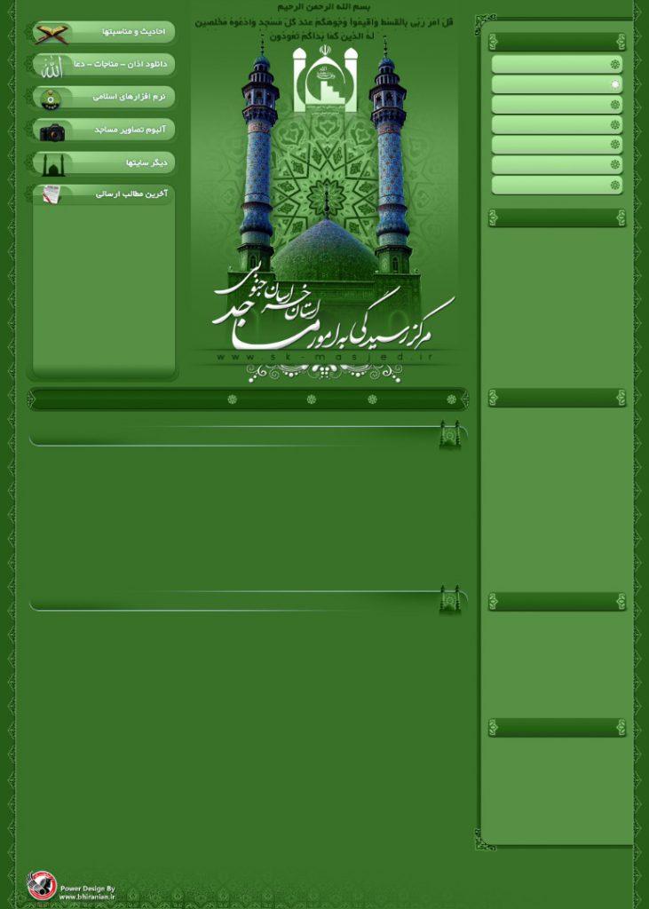 صفحه خدمات سایت مذهبی مساجد