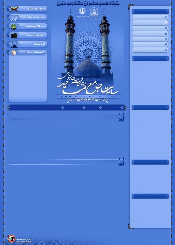 صفحه اصلی سایت مذهبی مساجد