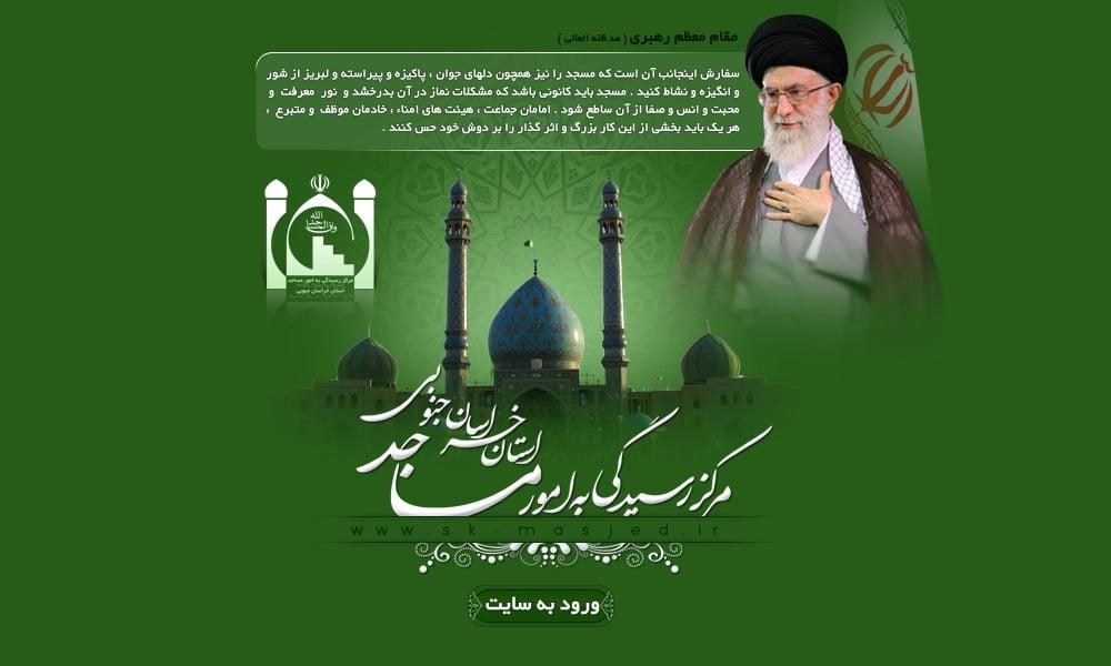 پورتال سایت مذهبی مساجد