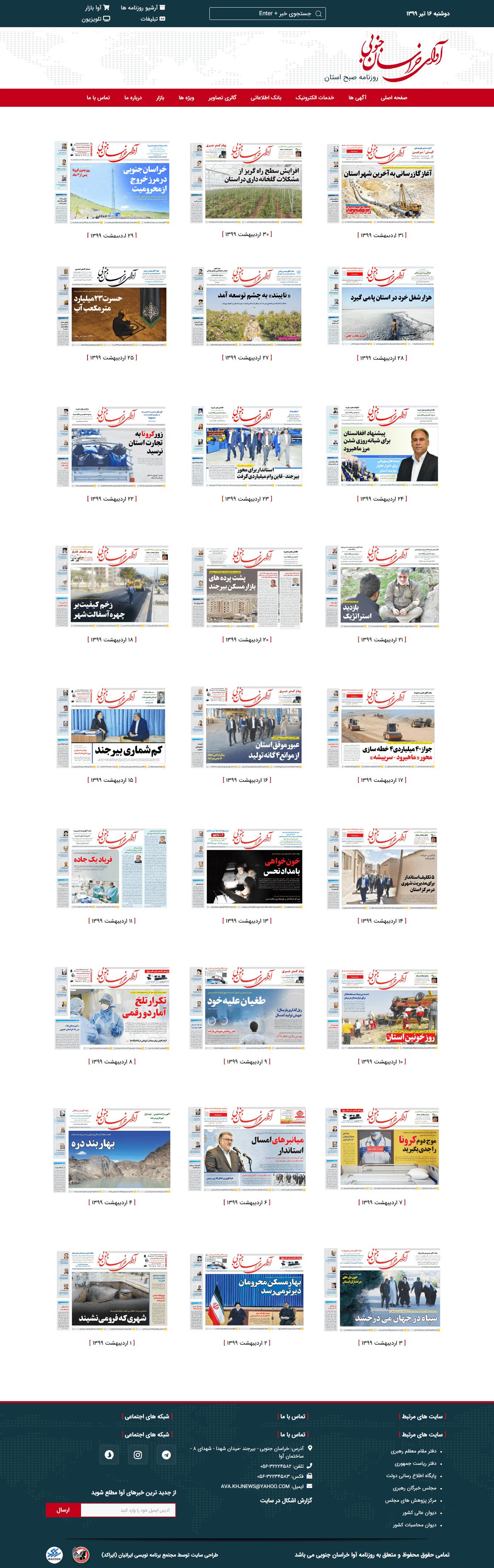 صفحه اصلی روزنامه آوای خراسان جنوبی