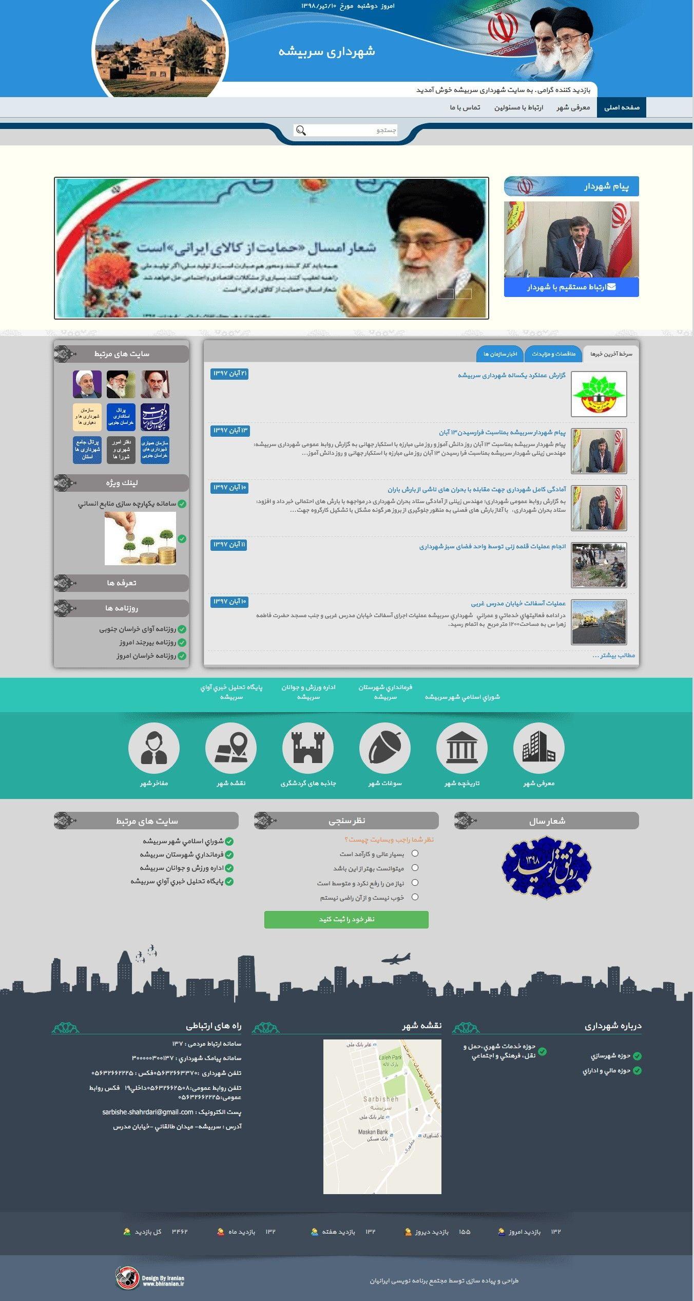 صفحه اصلی سایت شهرداری سربیشه