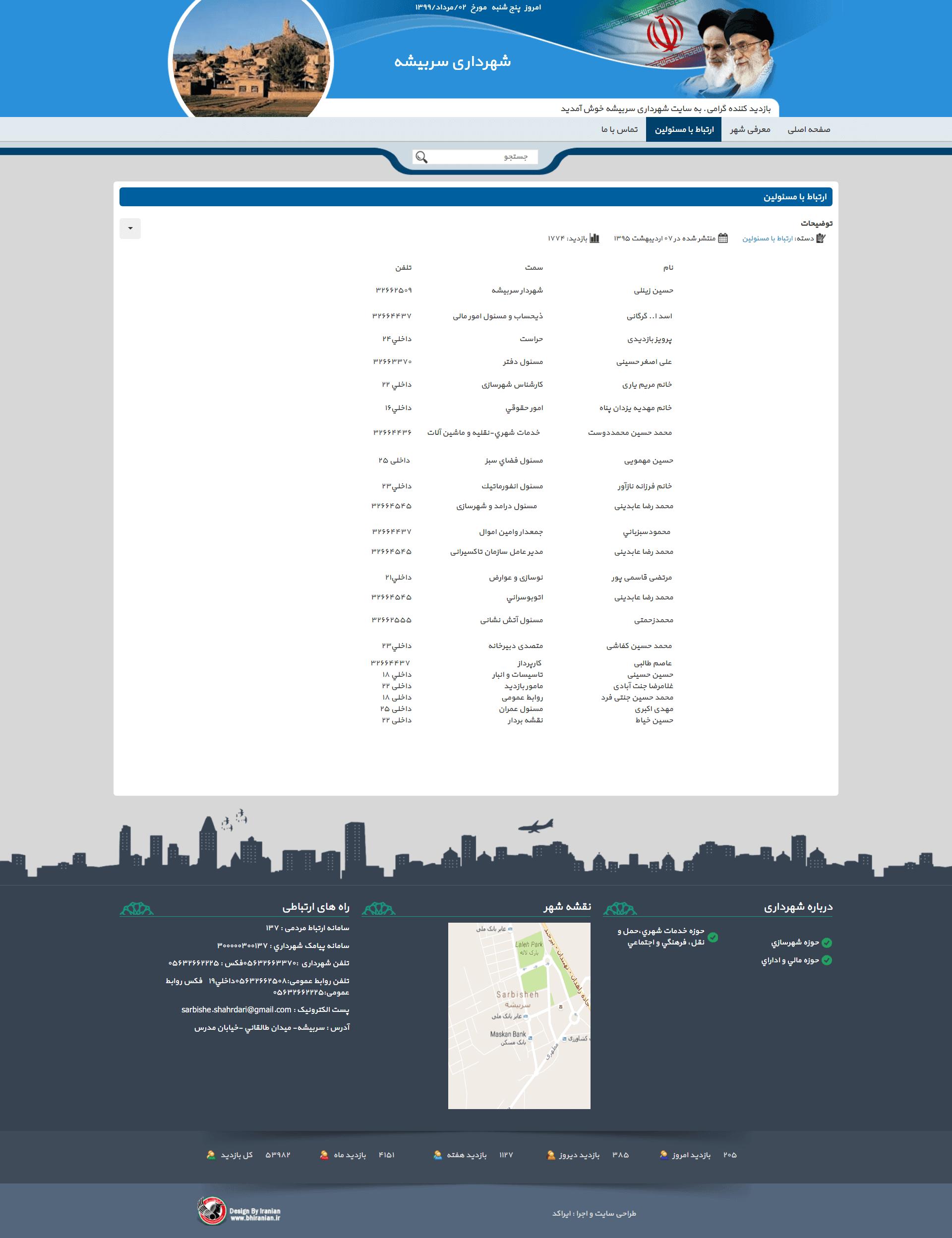 صفحه ارتباط با مسئولین سایت شهرداری سربیشه