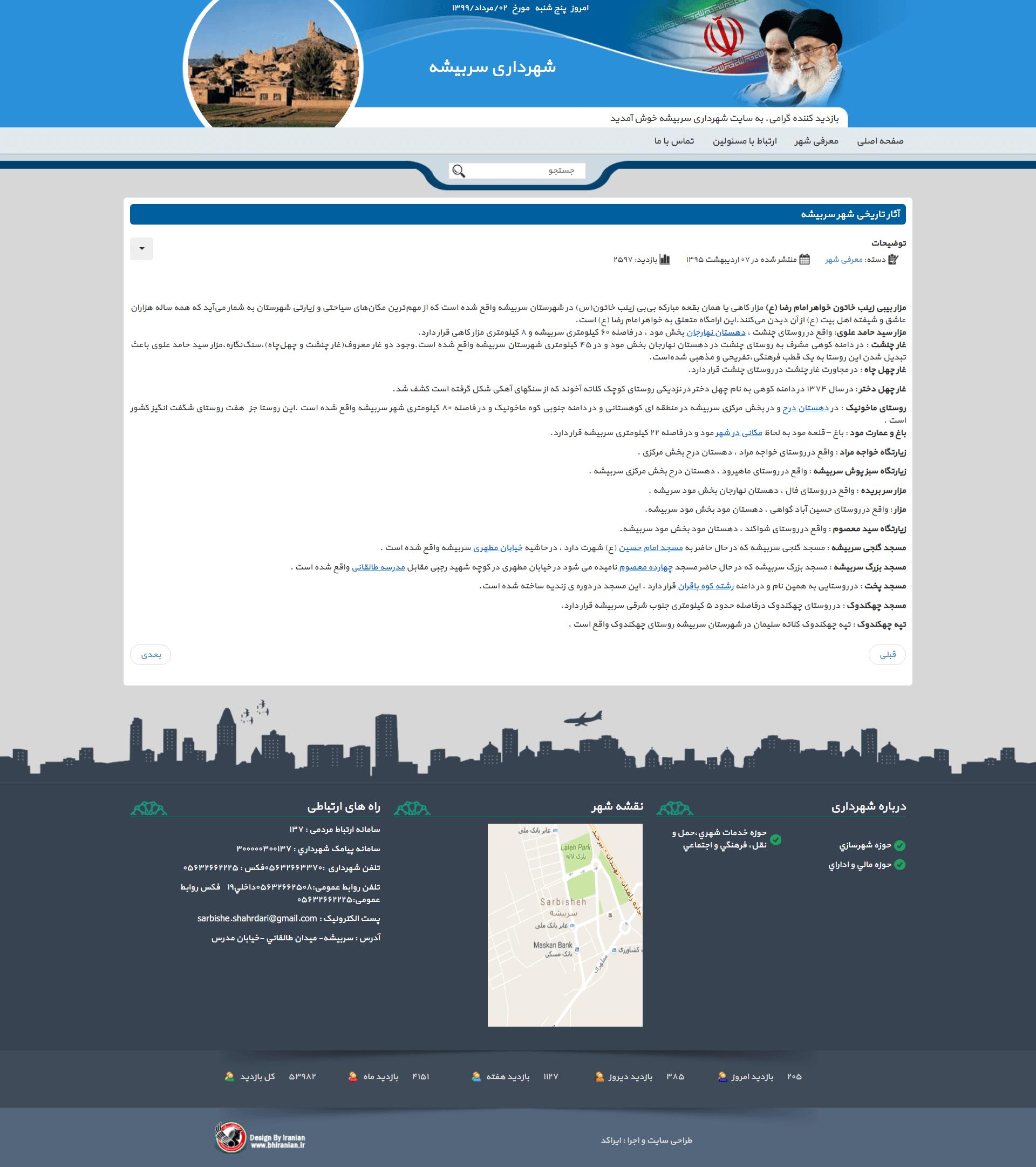 صفحه جاذبه های گردشگری شهرستان سربیشه