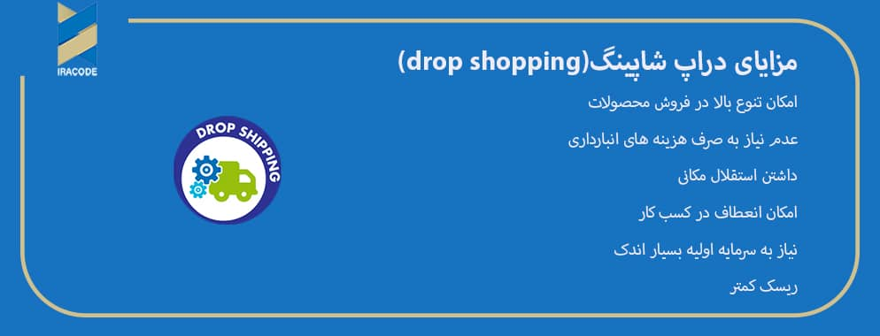 مزایای دراپ شاپینگ (Drop Shoping)